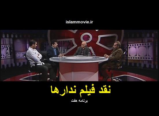 """نقد تصویری فیلم ایرانی """"ندارها"""" استاد فراستی و کارگردان"""