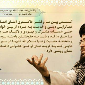 صوت مداحی سید حسین موسوی - برای راهیان نور!