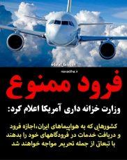 پستهای تاپ اینستاگرام / محمد صلاح ، تحریم جدید ، فرود ممنوع و…