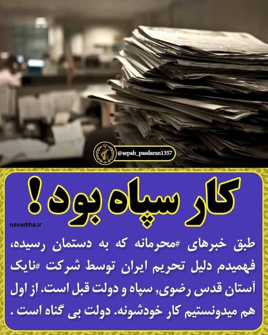 عکسهای تاپ اینستاگرام ۱۶ خرداد ۹۷/ماجرای افطاری در فلسطین تا انتهای آزادی!