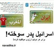 عکس/پدر سوخته بازی اسرائیل برای تیم های ایران و مراکش!