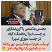 عکس تاپ اینستاگرامی سوتی وحشتناک محسن هاشمی در شورای شهر!