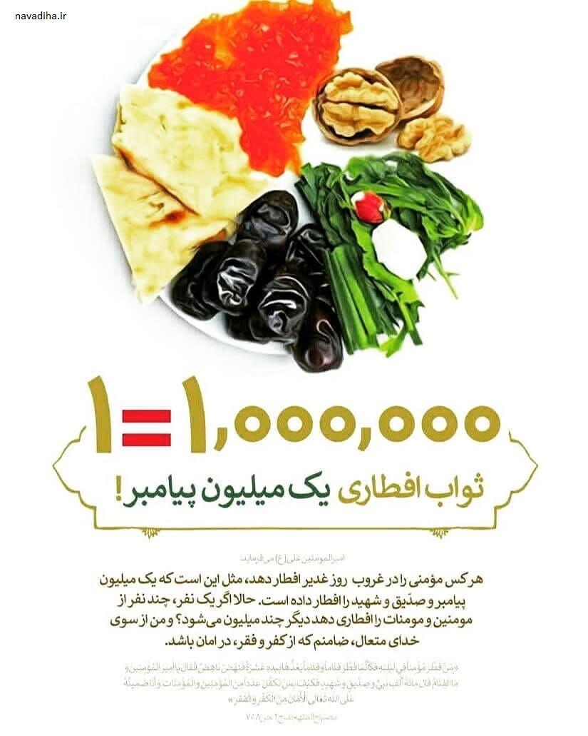 غذا و نذری دادن در روز غدیر برابر غذا دادن به یک میلیون پیامبر !