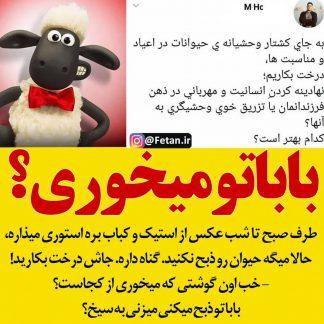 تاپ اینستاگرام!/ذبح و قربانی گوسفند کمک به فقراء و واکنش مردم به سلبریتی!