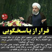 عکس جنجالی حضور روحانی برای آغاز سال تحصیلی دانشگاه