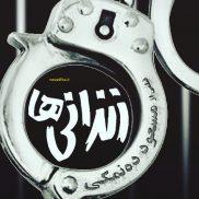 فیلم جدید مسعود ده نمکی بنام زندانی ها!
