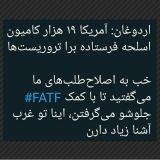 واکنش کاربران شبکه های اجتماعی به FATF / خیانت دیگری در راه است؟!/ آیا رهبری با این توافق موافق است؟/وقتی قرارداد اف ای تی اف دولت ها و ملت هایی را بدبخت کرد!