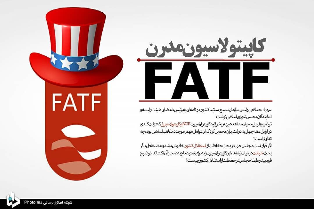 FATF هم تصویب شود یک بهانه دیگر پیدا می شود/وقتی بنابر کار کردن جهادی نباشد، مشکلات بیشتر می شود