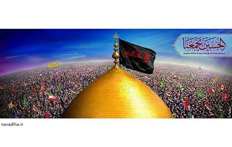 دانلود ابتهال خوانی حب الحسین – استاد طه الفشنی – کامل
