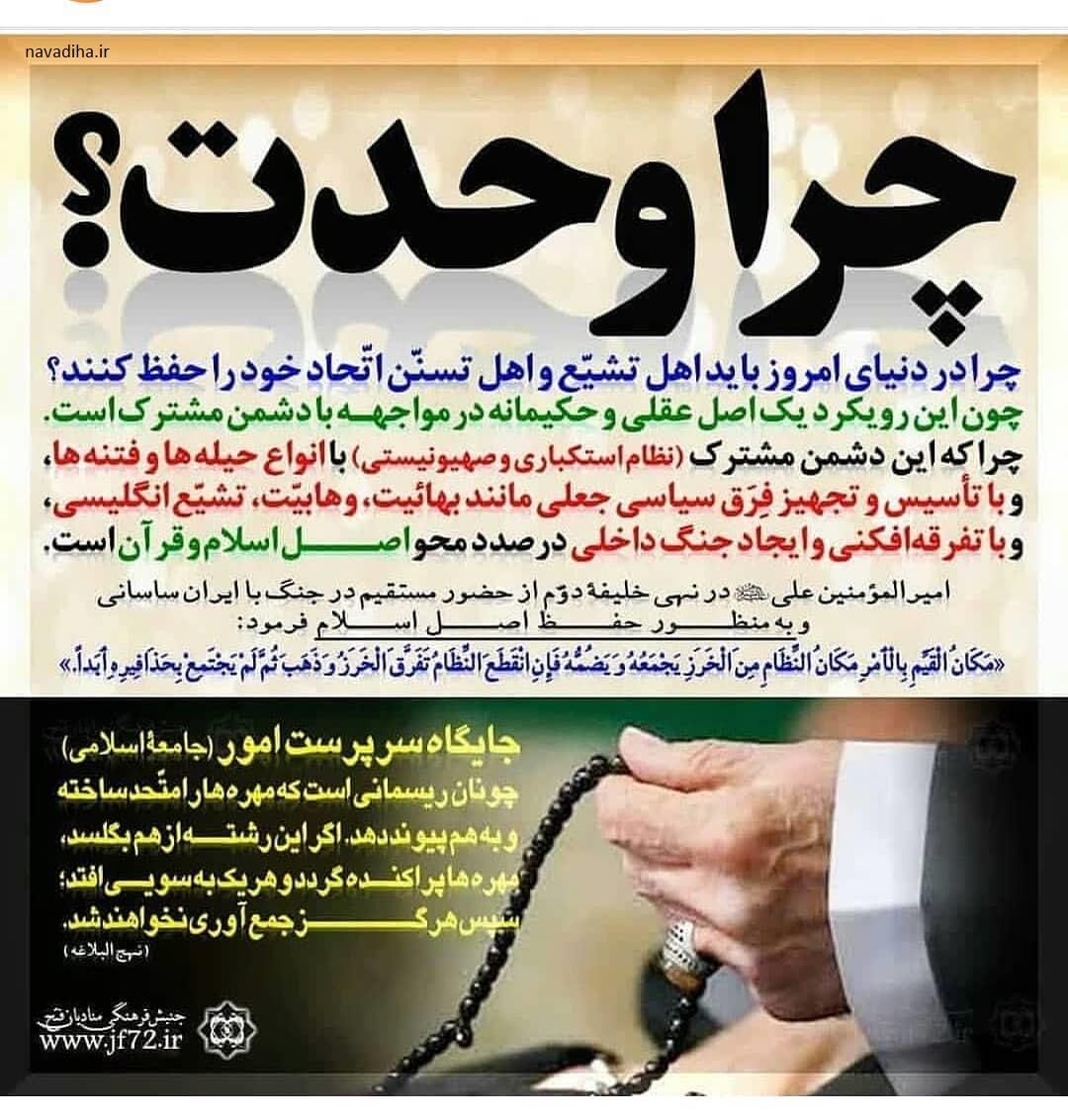 پاسخ مدیر سایت اسلام مووی به معترضان شعار سنی و شیعه با هم برادرند