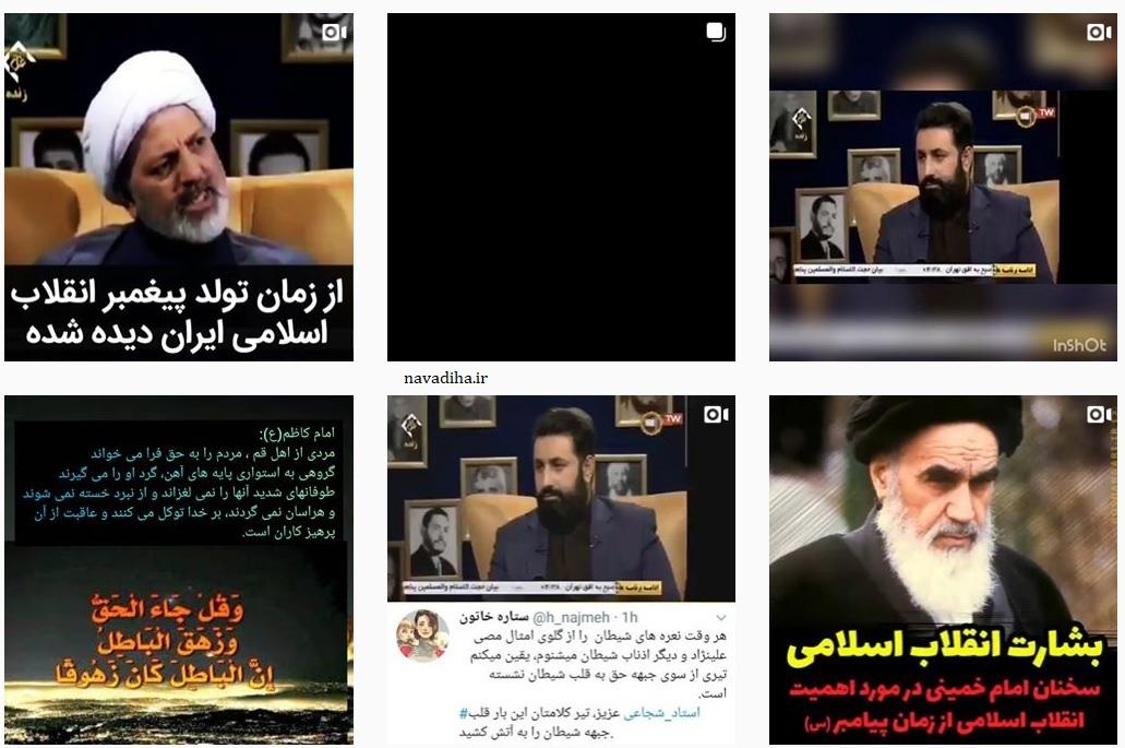 حمله و هجمه بی سابقه شبکه های تلویزیونی و اینترنتی، من و تو و مصی علینژاد به استاد شجاعی!