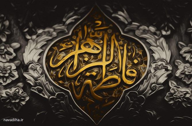 دانلود نوحه مجید بنی فاطمه برای حضرت زهرا (س) / برای دیدن نشون تو چه کنم؟/من همون نوکر رو سیاهتم + صوت و فیلم