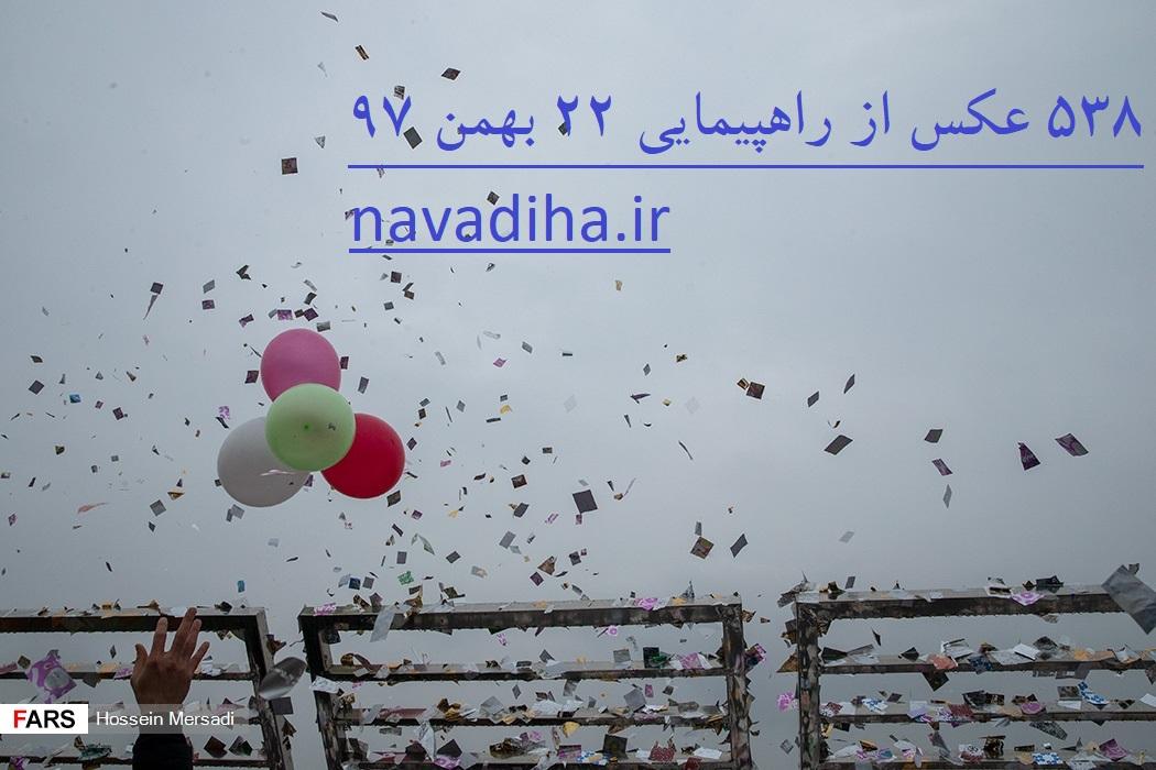 ۵۳۸ عکس از راهپیمایی ۲۲ بهمن ۹۷