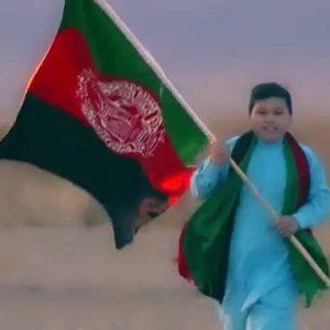 نماهنگ (ویدیو کلیپ) فردای روشن کار زیبای افغانستانی های عزیز