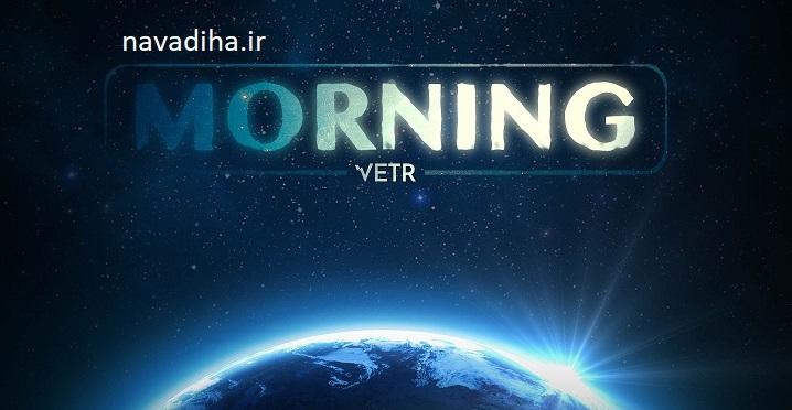 دانلود آهنگ انگلیسی Morning برای امام زمان (عج) + فیلم و متن فارسی عربی و انگلیسی