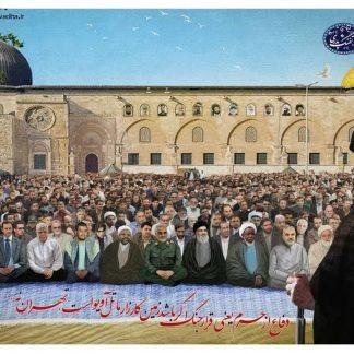 پوستر جالب روز قدس همه در بیت المقدس جمع اند!