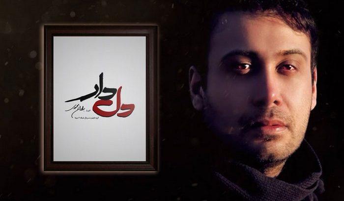 آهنگ تیتراژ سریال دلدار با صدای محسن چاووشی